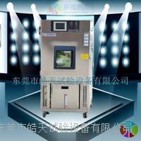 标准交变湿热试验箱皓天设备  东莞小型湿热试验箱 SMC-80PF