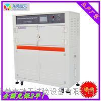 东莞厂家皓天设备UV3紫外线老化实验箱 HT-UV3