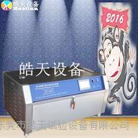 皓天设备单功能紫外老化试验箱现货供应 HT-UV1