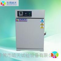 小型电热鼓风干燥机 东莞皓天电热恒温干燥机  ST-49
