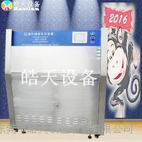 UV紫外线老化试验机 东莞皓天紫外线老化试验箱工厂定制 HT-UV3