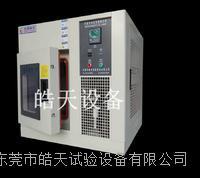 台式简易型操作小型恒温恒湿试验箱 东莞皓天恒温恒湿箱 SMA-36AF