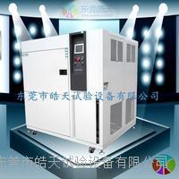 高低温冷热冲击试验机 皓天高低温冷热循环试验箱 TSA-80PF-3P