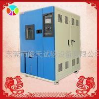 福州高低温交变湿热实验箱可编程式 THC-408PF