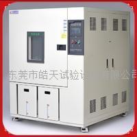 1000L高低温循环湿热试验箱 东莞皓天 THC-1000PF