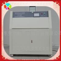 紫外线老化试验箱  耐老化试验箱现货订购 HT-UV3