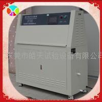 功能全自动紫外线老化试验机 HT-UV3