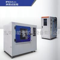 HAOTIAN皓天IP3.4淋雨试验箱 HT-IPX3.4-500
