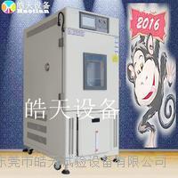 电子、建材、金属专用高低温交变湿热试验箱供应商   THB-150PF