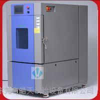 东莞皓天可程式制温制湿试验箱    上海恒温恒湿实验室  THE-150PF