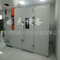 东莞皓天大型步入式环境试验仓 WTH-09S