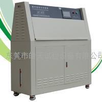 东莞皓天油墨UV3紫外线老化试验箱 HT-UV3