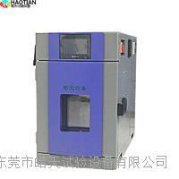 廠家直銷桌上型恒溫恒濕試驗箱 SMC-60PF