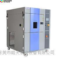 兩箱式冷熱沖擊環境加速老化試驗箱直銷廠家 TSD-36F-2P