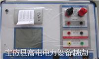全自动互感器综合特性测试仪 GD2360B