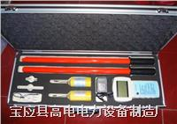 10KV核相仪厂家 GDWH