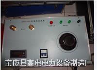 电流发生器 GDDF