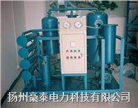 透平油滤油机 DTL
