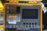 DSBZ-10全自动变比测试仪 DSBZ-10