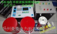 串联谐振耐压测试仪