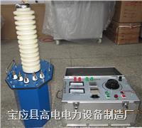 YDJ工頻高壓耐壓機 YDJ