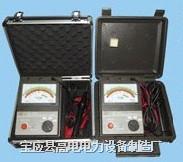 指針絕緣電阻測試儀 2550