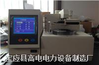 GDKC-20全自动开口闪点测试仪 GDKC-20