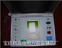 GD6210变比组别测试仪 GD6210