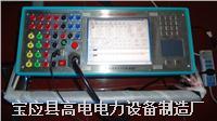 六相继电保护测试仪 GDZDKJ-6600