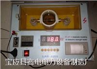 绝缘油测试仪 GD5360B