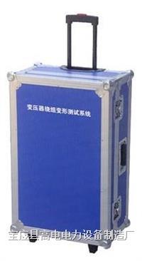 变压器绕组变形分析仪 GDRB2000