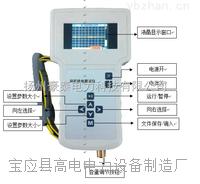 超聲波局部放電檢測儀 HT9002