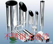 不锈钢管价格 6*1-1000*20