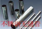 219*6不锈钢工业管,大口径不锈钢无缝管 齐全