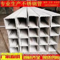 戴南不锈钢方管厂家批发供应 齐全