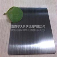 西安哪里卖不锈钢拉丝板/西安拉丝不锈钢/西安拉丝不锈钢板/西安不锈钢拉丝板/