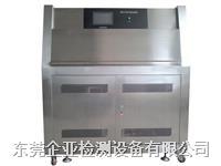 东莞紫外老化试验机 QY-110