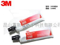 3M1099胶水 塑料密封胶粘剂 可热固化耐耐气候,耐老化