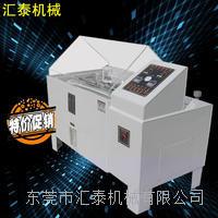 东莞汇泰厂家直销 盐雾试验箱 盐雾机 盐雾箱 盐水机 盐水试验箱 盐水试验机 HT-YW-60,90