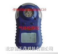 硫化氢检测仪GC10 GC10