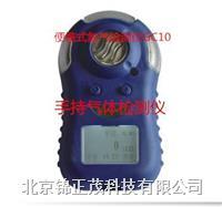 氢气检测仪GC10  GC10