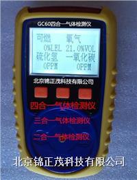 GC60三合一气体检测仪 GC60