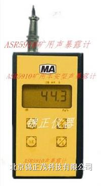 矿用噪音计 ASR5910