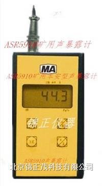 矿用噪音检测仪 ASR5910