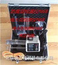 电火花检测仪 N68