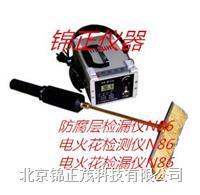 电火花检测仪 N86