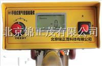 北京锦正茂手推式燃气管道检测仪SL-908B SL-908B