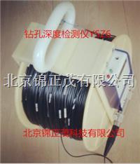 北京锦正茂矿用钻孔深度检测仪YSZ6 YSZ6