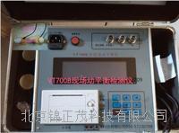 青皇岛VT700B动平衡检测仪 VT700B