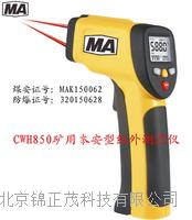 北京矿用红外测温仪 CWH85